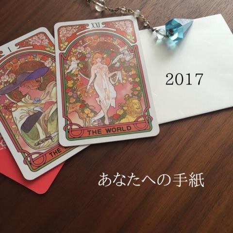 2017-tarot-image